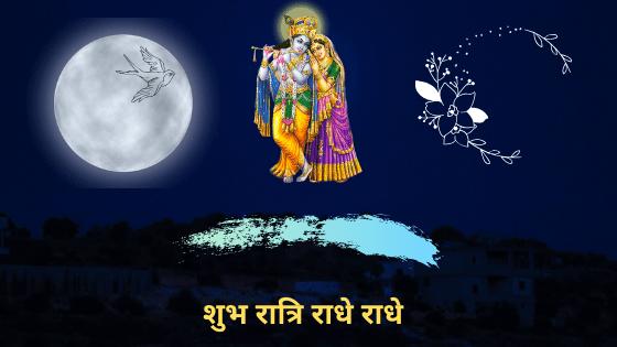 Subh Ratri Wallpaper Photo Images