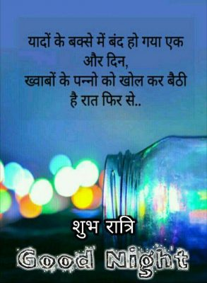 Subh Ratri Images
