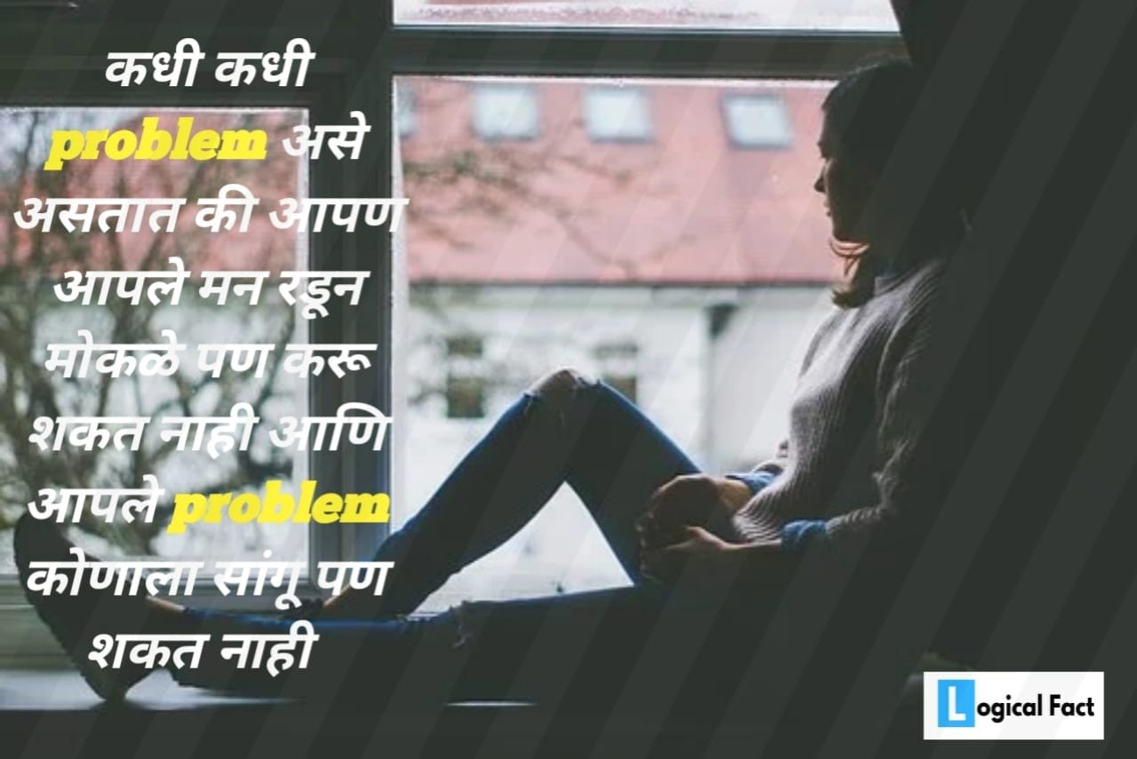 Love Marathi Shayari