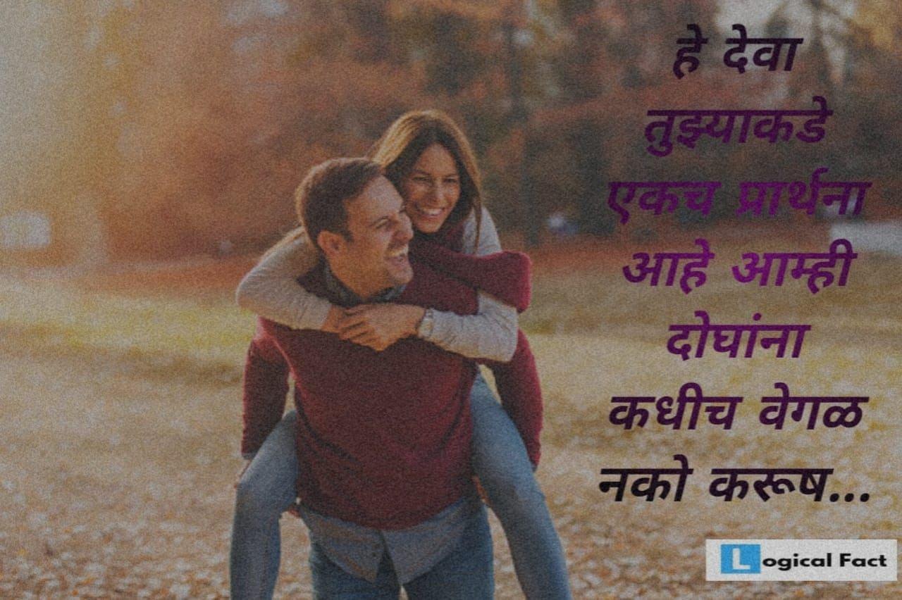 Marathi Shayari In Hindi