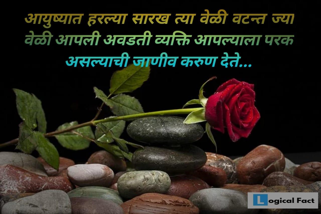 Sad Shayari In Marathi For Boyfriend